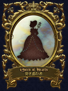 Queen of Hearts 突き進む者